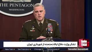 تشکر وزارت دفاع آمریکا از شهرداری تهران!