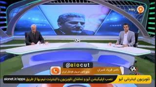 صحبت های جنجالی ناصر فریاد شیران در برنامه زنده تلویزیون