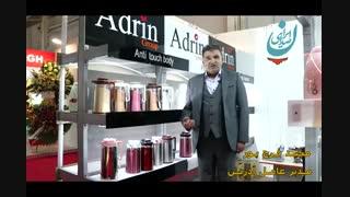 سیزدهمین نمایشگاه لوازم خانگی/ آقای مجید فرح پور مدیر عامل گروه ادرین