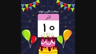 کلیپ تبریک تولد سفارشی 09302300354