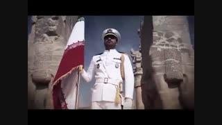 نماهنگ نیروی دریایی نیروی راهبردی/ ارتش جمهوری اسلامی/ Islamic Republic of Iran Navy