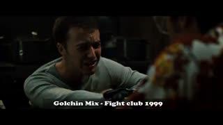 میکس ویژه و فوق العاده  فیلم باشگاه مبارزه ( و از آن روز که در بند توام آزادم....)