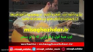 آموزش گیتارنشکن دلمو از محسن یگانه (میثاق اژدر)