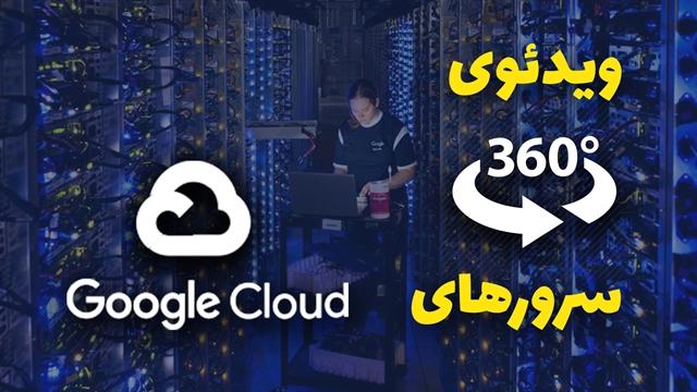 تور 360 درجه از دیتاسنتر های شرکت گوگل