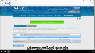 ویدیوی به روزرسانی Firmware اکسس پوینت های سری DWL