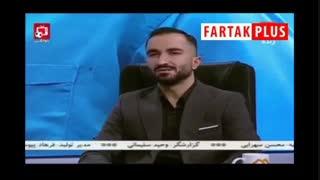 خاطره جالب بازیکن استقلال از نوید محمدزاده