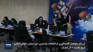 نخستین دقایق ثبتنام برای انتخابات مجلس یازدهم
