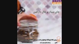 چای دارچین و پرتقال- سیتی کالا