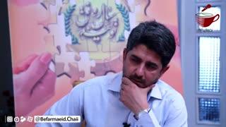 قسمت سوم گفت و گو با علیرضا آخوندزاه به سبک بفرمایید چای-محسن رضوی