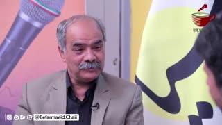 قسمت پنجم گفت و گو با علیرضا آخوندزاده به سبک بفرمایید چای-محسن رضوی