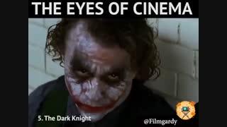 دیالوگ چشمها در سینما...