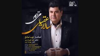 دانلود آهنگ می ترسم از سالار عقیلی + تهران سانگ موزیک