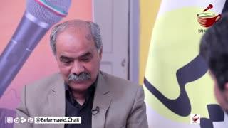 قسمت ششم گفت و گو با علیرضا آخوندزاده به سبک بفرمایید چای-محسن رضوی