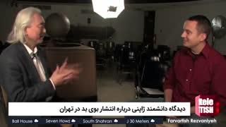 دیدگاه دانشمند ژاپنی درباره انتشار بوی بد در تهران