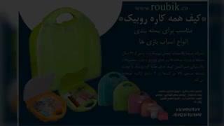 کیف بسته بندی شکلات و آجیل روبیک پلاستیک