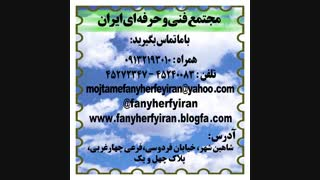مجتمع فنی و حرفه ای ایران 3