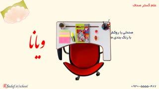 قیمت صندلی دسته دار جدید آموزشی مدل ویانا
