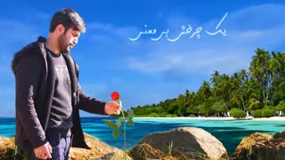 رضا بهرام - دل Reza Bahram - Del