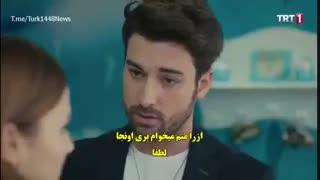 دانلود قسمت 56 سریال دستمو رها نکن - elimi birakma با زیرنویس فارسی چسبیده