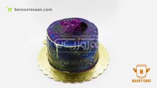کیک کهکشانی ماری کیک-به روز رسان