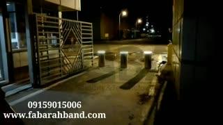 کارکرد راهبند ستونی در شب