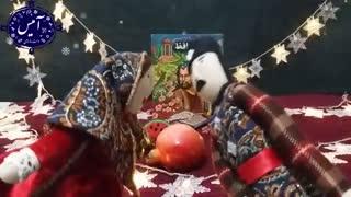عروسک های یلدایی آمیس