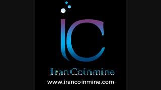 (hf copy)دریافت تاییدیه و مجوز اچ اف کپی توسط ایران کوین ماین
