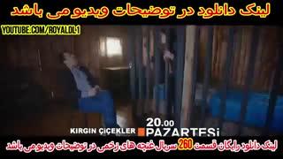 سریال غنچه های زخمی قسمت 260   Serial Ghonchehaye Zakhmi part 260