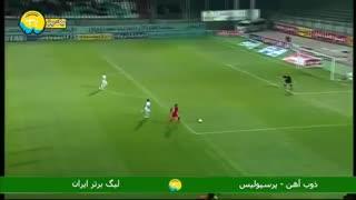 خلاصه بازی جذاب و پرگل پرسپولیس 3 - ذوب آهن 0 (لیگ برتر ایران)