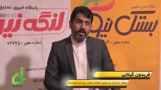 مصاحبه ویدیویی با فریدون گیلان داوطلب یازدهمین دوره انتخابات مجلس شورای اسلامی