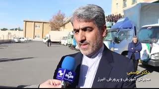 ارسال کمک ۶ میلیارد ریالی مرکز نیکوکاری فرهنگیان البرز به دانش آموزان سیل زده لرستان