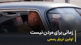 اولین تریلر رسمی No Time to Die 2020  |  جدیدترین فیلم جیمز باند