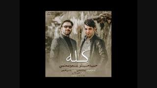 دانلود آهنگ جدید مسعود معلمی و حمید حسینلو به نام گله