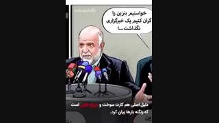 استخدام نمایندگان مجلس توسط ژنرال زنگنه پاکدست برای فرار از استیضاح