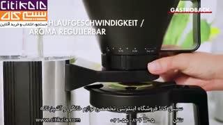 قهوه جوش پیشرفته گاستروبک مدل 42706- سیتی کالا