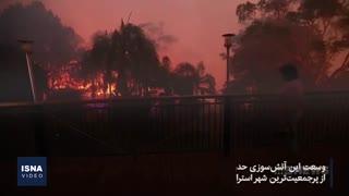 آتش در استرالیا، «اَبَر حریق» شده است