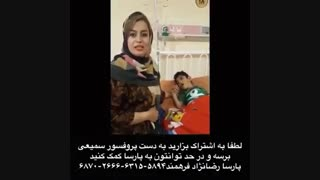 درخواست کمک به پارسا نوجوانی که احتیاج به عمل دارد