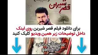 دانلود فیلم قصر شیرین   کامل و با زیرنویس فارسی