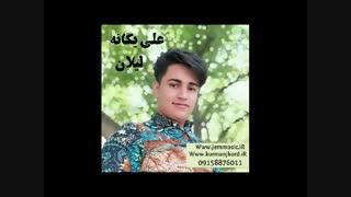 دانولد آهنگ جدید علی یگانه و نعمت زنبیلباف به نام لیلان از کرمانج مزویک