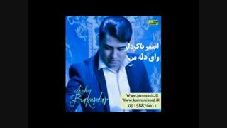 دانولد آهنگ جدید اصغر باکردار به نام وای دله من از کرمانج مزویک