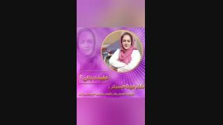 صحبتهای دکتر مینا حسینی در خصوص عفونت زنان
