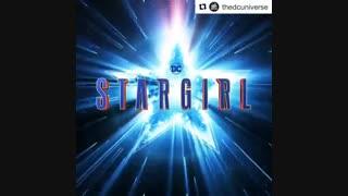 تیزر سریال stargirl
