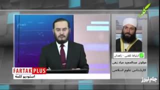 تیر خلاص عالم اهل سنت زاهدانی به شبکه وهابی کلمه