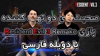صحبتهای دو تهیه کننده ارشد بازی Resident Evil 3 Remake _ با دوبله فارسی