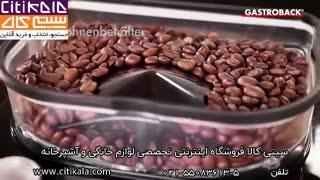 قهوه جوش با آسیاب حرفه ای گاستروبک مدل 42711- سیتی کالا