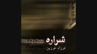 دانلود آهنگ قدیمی فرزاد فرزین به نام شراره + دانلود کل آلبوم شراره