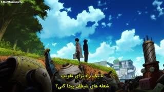 انیمه enen no shouboutai قسمت 18 با زیرنویس فارسی