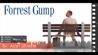 موسیقی متن فیلم فارست گامپ اثر آلن سیلوستری (Forrest Gump)