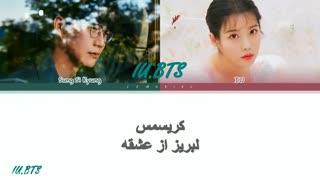 آهنگ جدید First Winter از Sung Si Kyung, IU با زیرنویس فارسی / آیو آهنگ کره ای