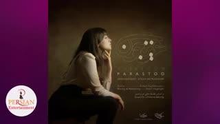 Persian Songs| Top Iranian Music| گلچین آهنگ های جدید ایرانی